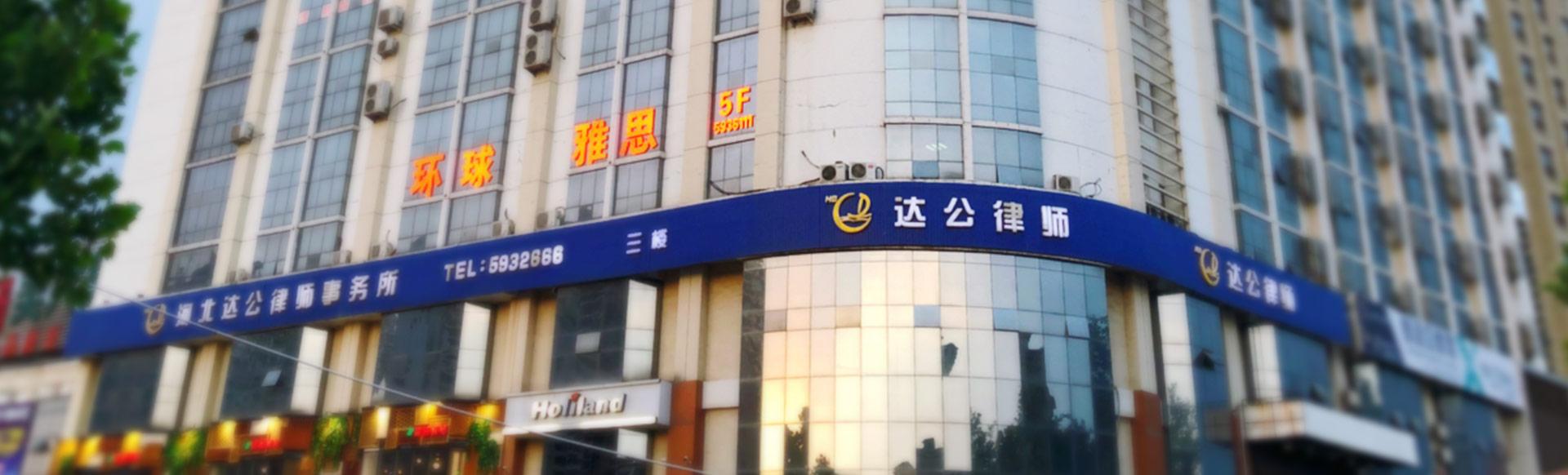 河北达公律师事务所