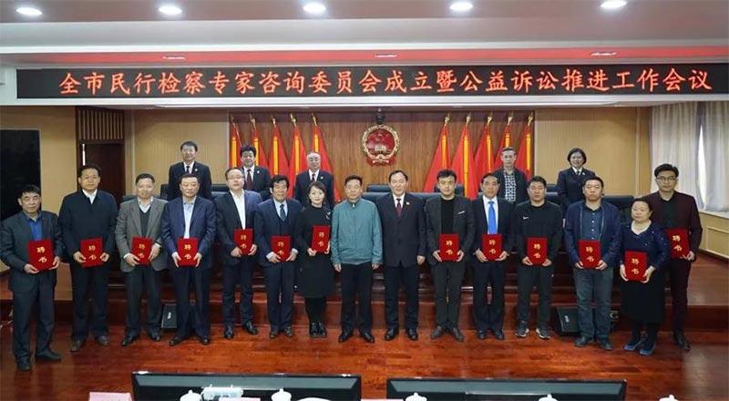 祝贺刘海军主任受聘为保定市人民检察院民事行政检察及公益诉讼专家咨询委员会委员